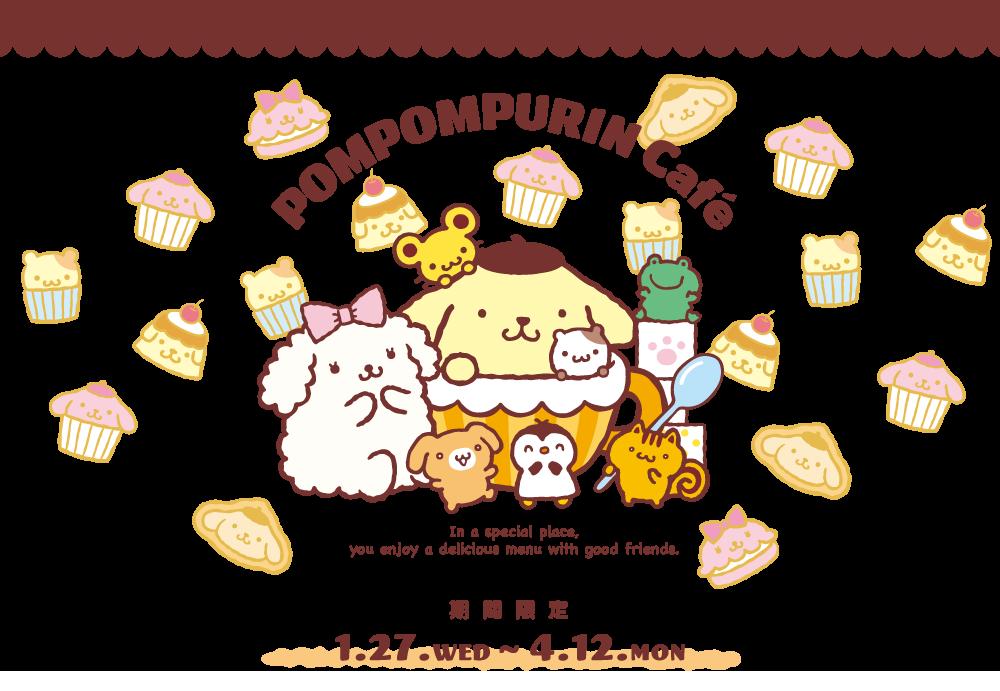 「ポムポムプリン」コラボカフェ期間限定オープン!